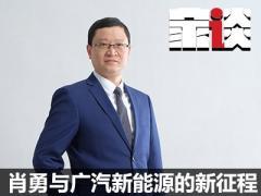 家·谈:肖勇与广汽新能源的新征程