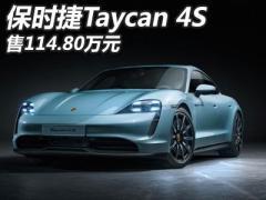 售114.80万元 保时捷Taycan 4S正式上市