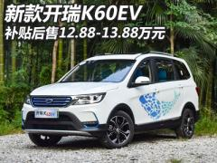 补贴后售12.88万起 新款开瑞K60EV上市
